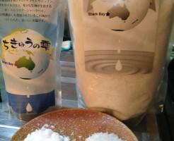 地球のしずく粗塩、細粒