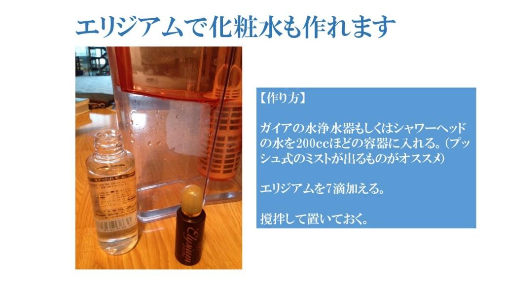 エリジアムで化粧水が作れる
