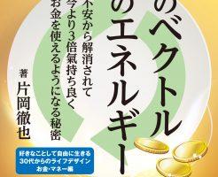 お金のベクトルお金のエネルギー