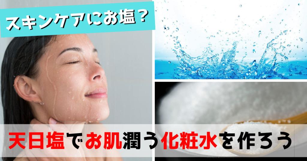 おすすめスキンケアはお塩?お肌を保湿して潤い3割アップ。ちきゅうの雫で化粧水づくり