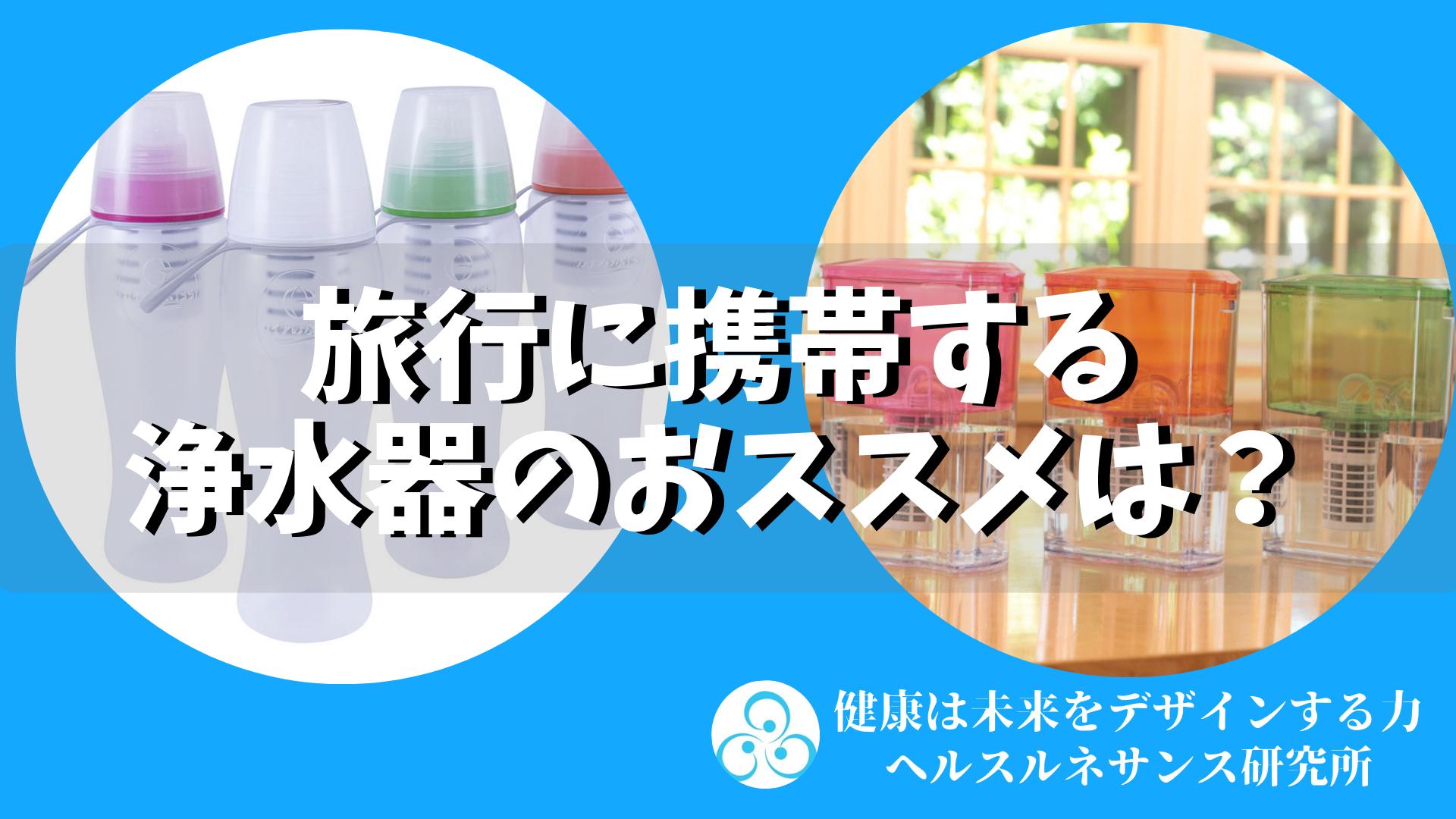 旅行用に持っていく携帯浄水器は、ポッドと水筒どちらがおススメか?